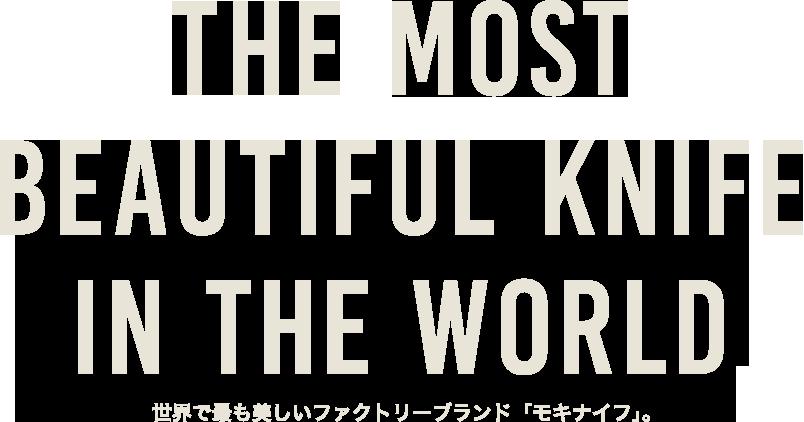 THE MOST BEAUTIFUL KNIFE IN THE WORLD 世界で最も美しいファクトリーブランド「モキナイフ」。