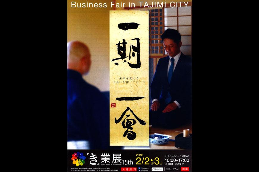 「き」業展15th