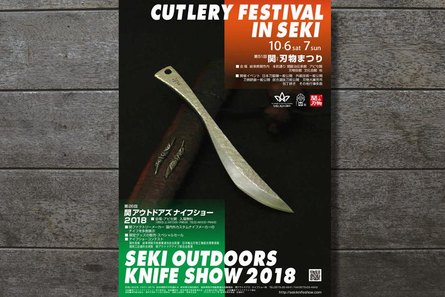 刃物祭り&アウトドアナイフショー2018