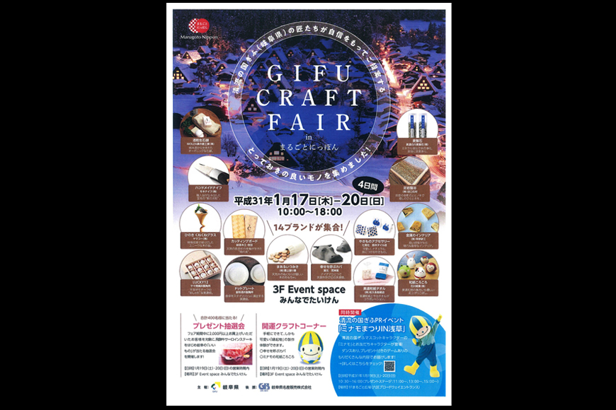 GIFU CRAFT FAIR