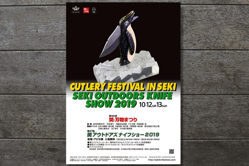 刃物祭り&アウトドアズナイフショー2019